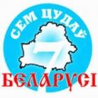 Сем цудаў Беларусі