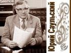 Влюблённый в джаз… Юрий Саульский