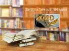 Литературные итоги 2020 года