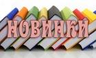 День новых книг