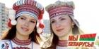 Женские лица белорусской земли