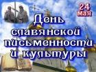 Величие слова славянского