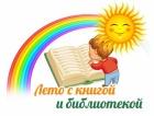Конкурс летнего чтения «Звероландия»