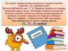 Выставка-просмотр новых детских книг