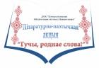 Дзень роднай мовы