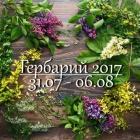 Принимай участие в выставке-гербарии  «Читай, собирай, изучай!»