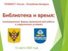 Телемост Россия – Республика Беларусь