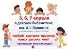 Выставка-просмотр новых детских книг 5, 6, 7 апреля