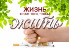 Жизнь без табака
