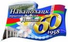 Новополоцк – капелька Беларуси