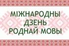 Не пакідайце ж мовы нашай беларускай…