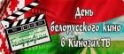З гісторыі беларускага кіно