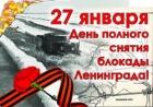 Непокорённый Ленинград