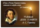 Бессмертное имя – Пушкин!