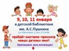 Выставка-просмотр новых детских книг 9 - 11 января