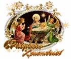 Рождество – пора любви и волшебства