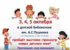 В детской библиотеке им. А.С.Пушкина пройдёт выставка-просмотр новых детских книг!