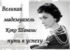 Великая мадемуазель Коко Шанель