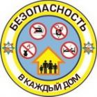 Учись жить безопасно!