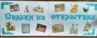 Сказки на открытках