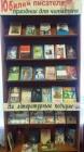 Юбилей писателей – праздник для читателей