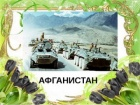 Афганистан – горькая память навечно . . .