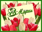 8 марта – день особый