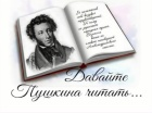 Я читаю Пушкина