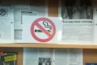 Курение – вчерашний день . . .