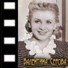 Любимица эпохи - Валентина Серова