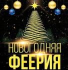 Новогодняя феерия