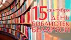 Неделя библиотек