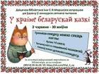 У краіне беларускай казкі