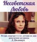 Несоветская Любовь
