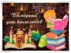 День книголюбов в Боровухе