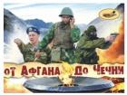 От Афгана до Чечни …