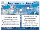 Здравствуй, Зимушка-Зима