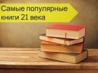 Лучшие книги XXI века