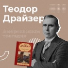 Теодор Драйзер: страницы творчества