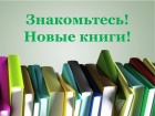 Любителям книжных новинок!