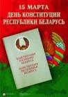Мы – граждане Беларуси!