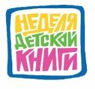 Неделя детской книги в Маршаковке