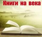 Книги на века