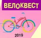 Велоквест – 2019
