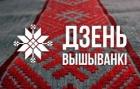 Вышиванка белорусская