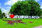С днем рождения, Новополоцк!