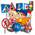 Знай правила дорожного движения!