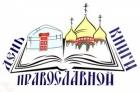 Православная книга - путь к духовности