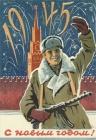 Фронтовая новогодняя открытка