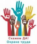 Скажи «ДА» охране труда